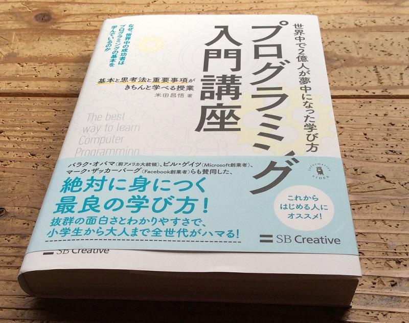 プログラミング初心者向けの本
