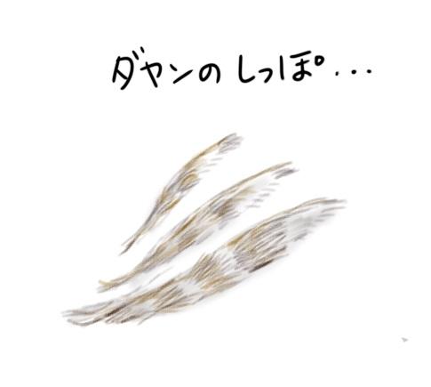 ダヤンのしっぽを描いてみた